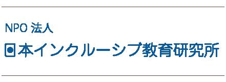 日本インクルーシブ教育研究所