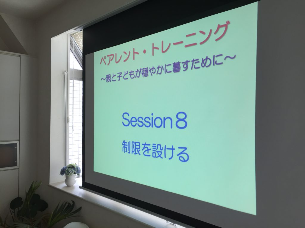 スクリーン ペアレント・トレーニング